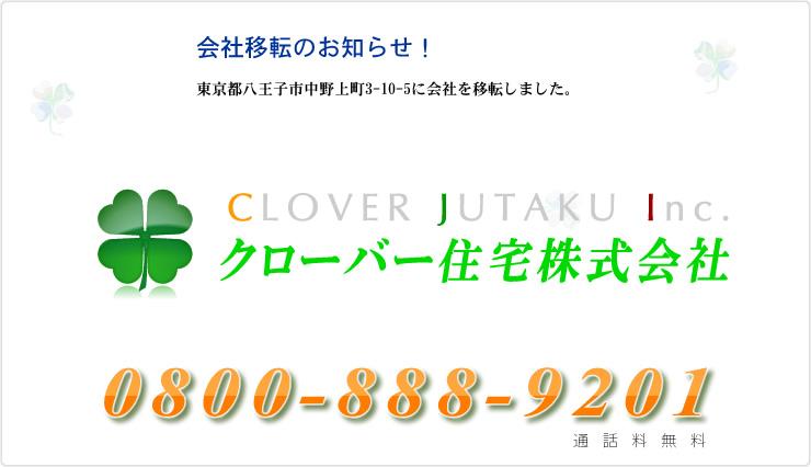 仲介手数料半額または0円